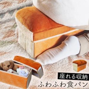 スツール 収納 ボックス 折りたたみ 食パン小いす