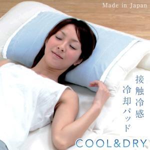冷感 冷却 枕カバー 冷感まくらカバー ひんやり枕カバー 冷たい ひんやり ヒンヤリ 枕パッド 冷却パッド クール敷きパッド 冷感 冷感素材 接触冷感 寝具 クール|e-zakkaya