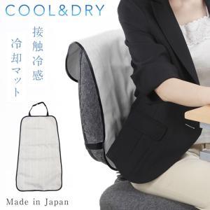 冷感 冷却 背もたれパッド 椅子カバー 椅子パッド 冷感椅子パッド ひんやり椅子カバー 冷たい ひんやり ヒンヤリ 冷却パッド クール敷きパッド 冷感 冷感素材 接|e-zakkaya