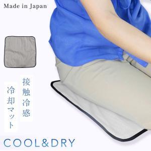 冷感 冷却 椅子カバー 椅子パッド 冷感椅子パッド ひんやり椅子カバー 冷たい ひんやり ヒンヤリ 冷却パッド クール敷きパッド 冷感 冷感素材 接触冷感 クールでドライな清涼どこでもパット 東レ クールモーション 日本製 洗える 熱中症 暑さ対策 夏 涼しい