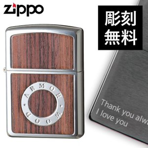 zippo 名入れ アーマー ジッポー ライター ローズウッド リング 名入れ ギフト プレゼント 贈り物  喫煙具|e-zakkaya