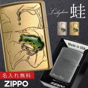 zippo ジッポー ライター 名入れ 彫刻 名前入り 名前 ジッポライター ジッポーライター Zippo オイルライター 蛙 カエル かえる アマガエル 縁起物 縁起 縁起が|e-zakkaya