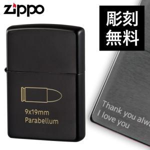 zippo ジッポー ライター 名入れ zippoライター Zippoライター アドミラル セラコート ビュレット Parabellum BLACK パラベラムブラック ギフト プレゼント 贈り|e-zakkaya
