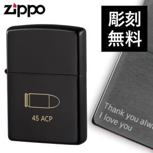 zippo ジッポー ライター 名入れ zippoライター Zippoライター アドミラル セラコート ビュレット 45ACP BLACK 45ACP ブラック ギフト プレゼント 贈り物|e-zakkaya