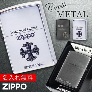 zippo ジッポー ライター クロス 十字架 名入れ 彫刻 名前入り 名前 ジッポライター ジッポーライター Zippo クロスメタル オイルライター 200 シルバー 銀 ブラック モチーフ アクセサリー 黒 銀イブシ 銀いぶし ブラックニッケル シンプル エッチング メタル インパクト 目立つ かっこいい カッコ良い カッコイイ デザイン 高級 高級ライター ZIPPO