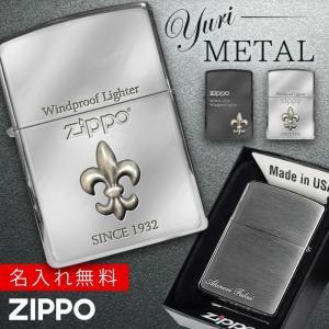 zippo ジッポー ライター 紋章 百合 ユリ 名入れ 彫刻 名前入り 名前 ジッポライター ジッポーライター Zippo ユリメタル オイルライター 200 シルバー 銀 ブラ|e-zakkaya