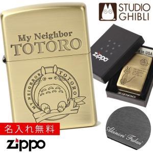 ジッポ ライター zippo 名入れ トトロ スタジオジブリ ジッポライター アニメ  オイルライター となりのトトロ トトロ3 NZ-03
