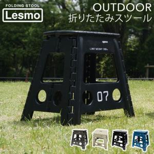 椅子 いす イス 踏み台 折りたたみ アウトドア コンパクト ピクニック キャンプ おしゃれ 折りたたみスツール レズモ Lesmo 小さい 軽量 持ち運び 便利 野外 フ e-zakkaya