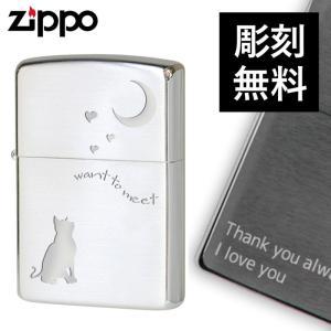 zippo 名入れ キャット ネコ キャット イン ラブ 逢いたいな 2CAT-SSA キャット ネコ 猫 グッズ特集