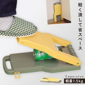 空き缶つぶし 缶つぶし 分別 缶&ペットボトル潰し機カルペチャ A-75108|e-zakkaya