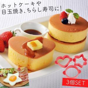 キャラ弁グッズ  キャラ弁 デコ弁 型抜き ふんわり3個組ホットケーキ型