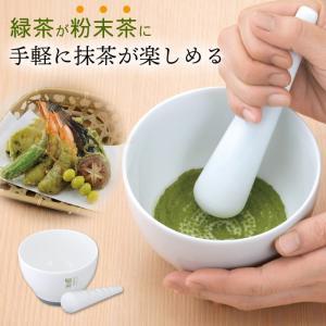 お茶挽き器 お茶ひき すり鉢 粉末茶 お茶挽き香房|e-zakkaya