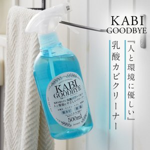 カビ取り カビ防止 お風呂 水回り 天然成分 乳酸クリーナー カビグッバイ 500ml