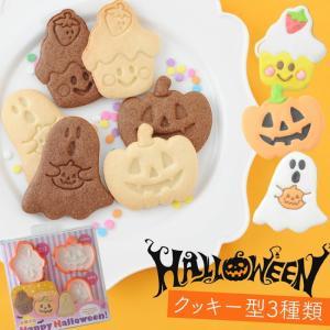 キャラ弁グッズ  クッキー型 ハロウィン お菓子なハッピーハロウィン 3個入り