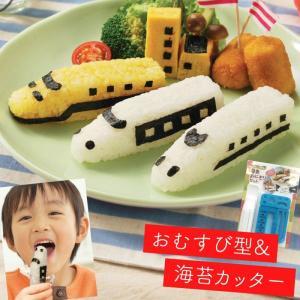 キャラ弁グッズ  新幹線 抜き型 お弁当グッズ 電車おにぎりセット A-76706