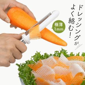 ピーラー スライサー 野菜スライサー サラダ 便利グッズ キッチン わっふるサラダピーラー A-76736