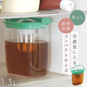 麦茶ポット 耐熱 冷水ポット 日本製 茶こし付き らくっ茶 アイデア 便利 アイデア商品 アイデア雑...