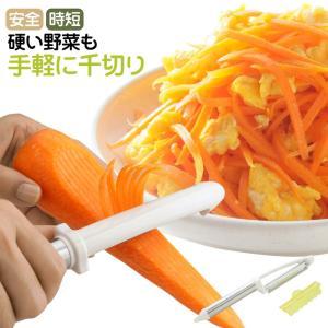 スライサー 千切り にんじん 人参 野菜 シリシリ 野菜しりしりピーラー 太千切り A-76918
