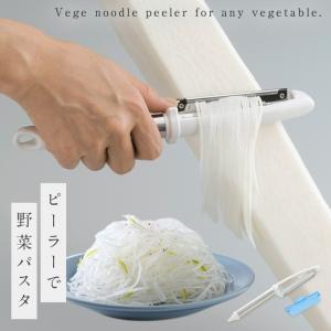大根・にんじんなどを、まるでパスタのように細くスライスできるI字型ピーラーです。 スピーディーに野菜...
