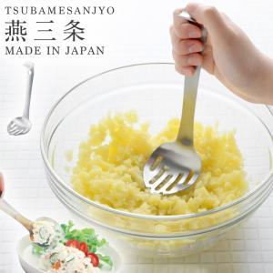 ポテトマッシャー マッシャー ステンレス マッシュポテト マッシャースプーン ポテトサラダ じゃがいも ジャガイモ つぶす 道具 下ごしらえ ポテサラマッシュスプーン A-77054 キッチンツール 調理器具 料理 時短 キッチン 便利グッズ アイデア 便利