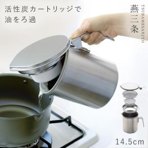 オイルポット 活性炭 カートリッジ式 フィルター ステンレス 日本製 油 ろ過 フィルター オイルポット For 油 900