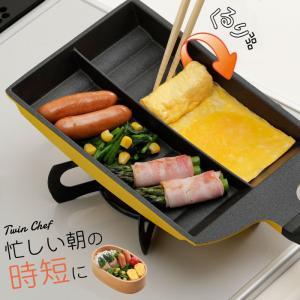 卵焼き フライパン 卵1個 玉子焼き 仕切り ガス火 早業 ツインシェフ お弁当 時短 アイデア 便利 複数調理