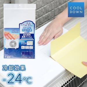 4枚入り エアコン 室外機 遮熱 断熱 遮熱フィルム 室外機 日よけ 日本製 室外機カバー エアコン...