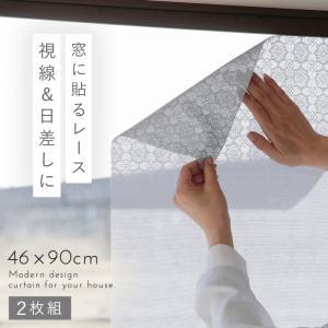 日よけ シート 窓ガラス 貼る レース 目隠し 中が見えにくい 外から見えにくい ホワイト 白 日除け 遮熱 遮光 uvカット 紫外線カット カット可 直射日光 日差し e-zakkaya