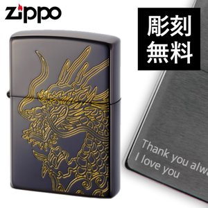 zippo ライター 名入れ ブランド ジッポーライター 和柄 和風 龍 ドラゴン 日本 zippoライター Zippoライター Zippo ジッポー ZIPPO ジャパネスクプレミアム 龍|e-zakkaya
