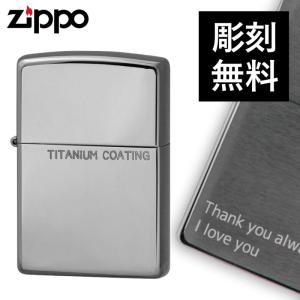 zippo ジッポー アーマー 彫刻 ライター チタニウムコーティング 162TC-S 名入れ ギフト