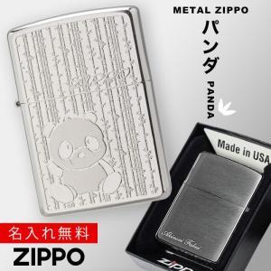 Zippo ジッポー 名入れ 彫刻  Zippoライター ジッポライター オイルライター 200 メタルプレート 2MP パンダ グッズ 名入れ ギフト