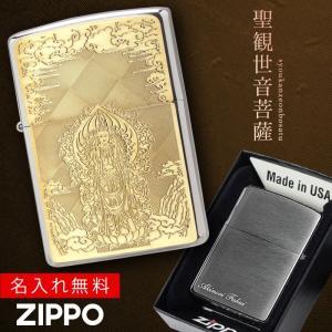 zippo ライター 名入れ 彫刻 名前入り 名前 ブランド ジッポーライター zippoライター Zippoライター Zippo ジッポー ギフト プレゼント 母の日 父の日 誕生日|e-zakkaya