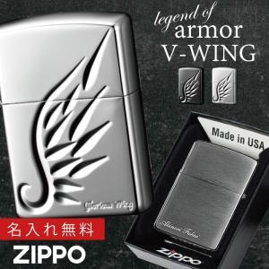 zippo 名入れ ジッポー ライター ジッポライター かっこいい シルバー アーマー エンジェルウィング 羽 天使 ガブリエル ZPアーマー V-WING 名入れ オイルライター