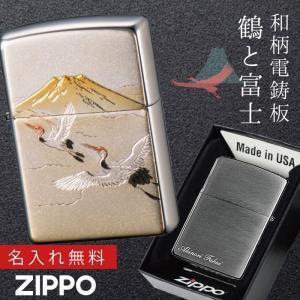 zippo 名入れ ジッポー ライター 和柄 日本のお土産 ZP 電鋳板 鶴富士 名入れ