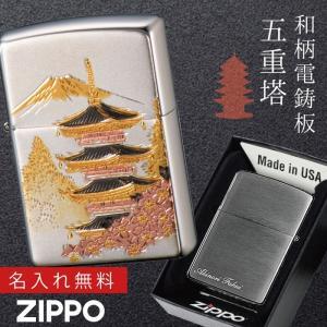 zippo 名入れ ジッポー ライター 和柄 日本のお土産 ZP 電鋳板 五重の塔 名入れ