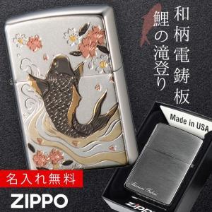 zippo 名入れ ジッポー ライター ZP 電鋳板 鯉 名入れ