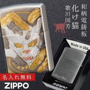 zippo 名入れ ジッポー ライター 歌川国芳 浮世絵 和柄 日本の妖怪 ZP 電鋳板 化け猫 名入れ