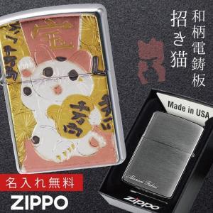 Zippo ジッポー 和柄 日本のお土産 名入れ 彫刻  Zippoライター ジッポライター オイルライター 200 ZP 電鋳板 招き猫 名入れ