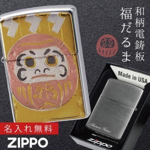 Zippo ジッポー 和柄 日本のお土産 名入れ 彫刻  Zippoライター ジッポライター オイルライター 200 ZP 電鋳板 達磨 名入れ