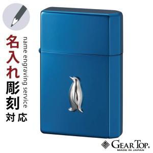 ライター オイルライター 名入れ ギアトップ ペンギンメタル イオンブルー 名入れ ギフト プレゼント 贈り物  USBライター メンズ Men's  おしゃれ e-zakkaya