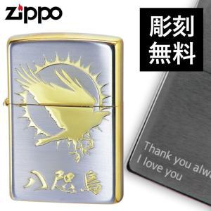 zippo ライター ブランド ジッポーライター 名入れ 金銀 神獣 八咫烏 ギフト プレゼント 贈り物|e-zakkaya