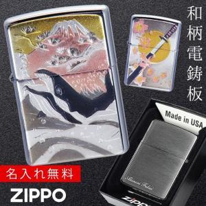 zippo ライター 名入れ 彫刻 ブランド ジッポーライター zippoライター Zippoライター Zippo ジッポー ギフト プレゼント 母の日 父の日 誕生日 おしゃれ メンズ|e-zakkaya
