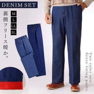 裏起毛パンツ メンズ パンツ 裏起毛 冬 あったか 防寒 ズボン デニム デニムパンツ  裏フリース M L LL XL 3L 大きいサイズ ゆったり セット 二本セット FC 裏フ|e-zakkaya