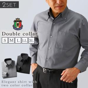 シャツ メンズ 長袖 ドレスシャツ エレガント セット グレー 黒 ブラック S M L LL 3L 大きいサイズ ゆったり 二重衿ドレスシャツ2枚組50257  メンズファッショ e-zakkaya