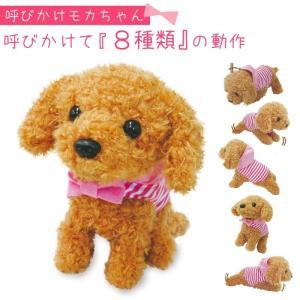 動くぬいぐるみ 犬 動くおもちゃ 鳴く 犬のぬいぐるみ かわいい よびかけアクション愛犬モカちゃん 6C181 クリスマス