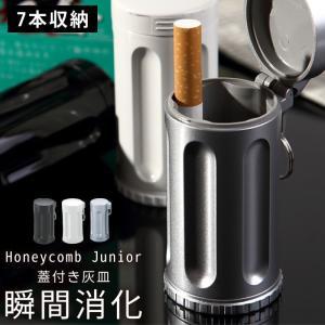 携帯灰皿 ハニカム構造 瞬間消化 キーホルダー ジュニア アイコス  USBライター メンズ Men's  おしゃれ e-zakkaya