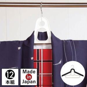 ハンガー 収納 日本製 2way 着物 洋服 おしゃれ S&Fニュー和洋ハンガー 12本セット|e-zakkaya