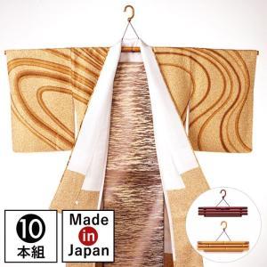 きものハンガー 収納 日本製 折りたたみ式 帯掛け付き 浴衣 和装用 S&F着物ハンガー雅の舞 10本セット|e-zakkaya