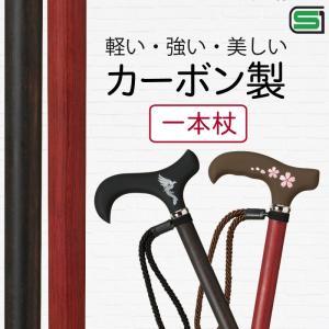 杖 一本杖 軽量 軽い おしゃれ 女性 男性 ストラップ ステッキ コンパクト SGマーク 愛杖 ケイホスピア 軽い カーボン ストラップ付 持ちやすい 握りやすい 歩き|e-zakkaya