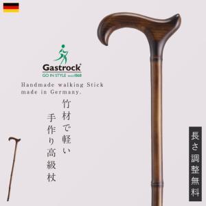 一本杖 木製杖 ステッキ ドイツ製 1本杖 ガストロック社 GA-8 ギフト ギフト プレゼント 贈り物 敬老の日 長寿祝い 還暦 古希 喜寿  敬老の日 ギフト プレゼント|e-zakkaya